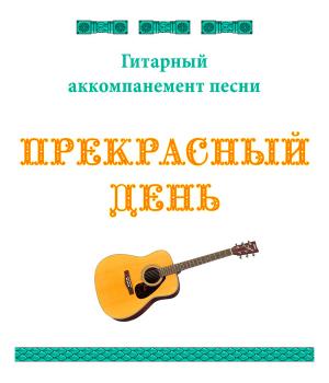 Гитарный аккомпанемент «ПРЕКРАСНЫЙ ДЕНЬ»