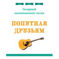 Гитарный аккомпанемент песни *ПОПУТНАЯ ДРУЗЬЯМ*