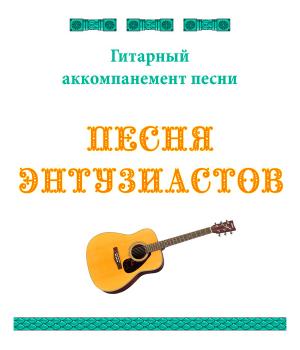 Гитарный аккомпанемент *ПЕСНЯ ЭНТУЗИАСТОВ*