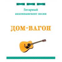 Гитарный аккомпанемент песни *ДОМ-ВАГОН*