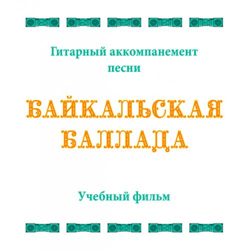 Гитарный аккомпанемент песни «БАЙКАЛЬСКАЯ БАЛЛАДА». Учебный фильм. FullHD