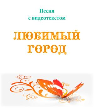 Песня *ЛЮБИМЫЙ ГОРОД*, с видеотекстом (выпуск 2). FullHD