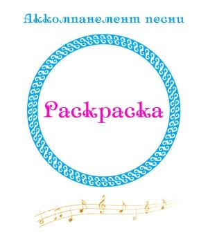 Аккомпанемент песни *РАСКРАСКА*. CD