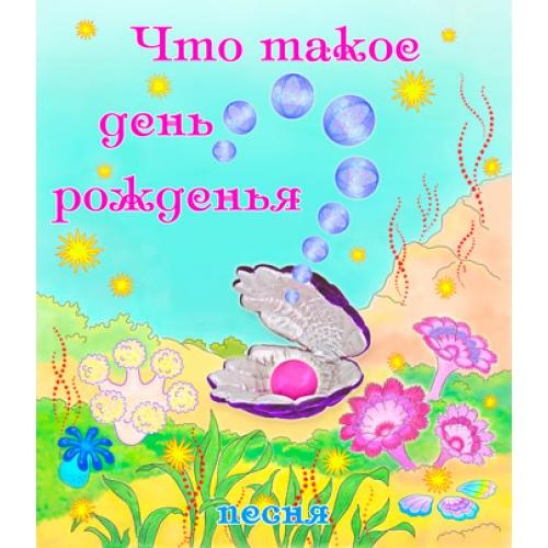 Песня «ЧТО ТАКОЕ ДЕНЬ РОЖДЕНЬЯ?». CD