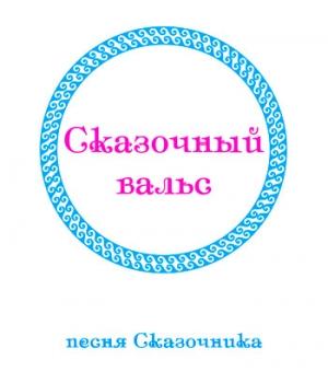 *СКАЗОЧНЫЙ ВАЛЬС. Песня Сказочника*. CD