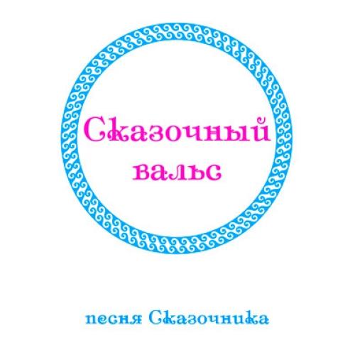 «СКАЗОЧНЫЙ ВАЛЬС. Песня Сказочника». CD