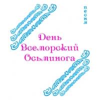 Песня *ДЕНЬ ВСЕМОРСКИЙ ОСЬМИНОГА* (выпуск 2). CD
