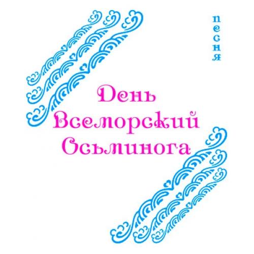 Песня «ДЕНЬ ВСЕМОРСКИЙ ОСЬМИНОГА» (выпуск 2). CD