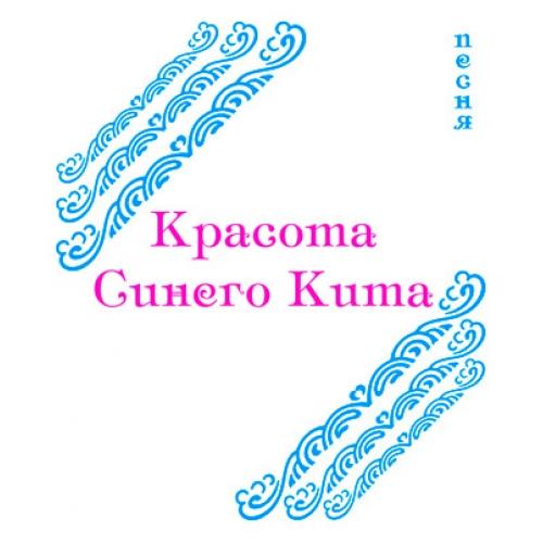 Песня «КРАСОТА СИНЕГО КИТА» (выпуск 2). CD