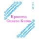 Песня *КРАСОТА СИНЕГО КИТА* (выпуск 2). CD