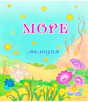 Мелодия *МОРЕ*. CD