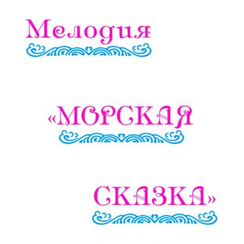 Мелодия «МОРСКАЯ СКАЗКА». CD
