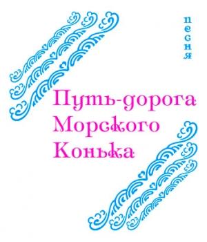 Песня *ПУТЬ-ДОРОГА МОРСКОГО КОНЬКА* (выпуск 2). CD