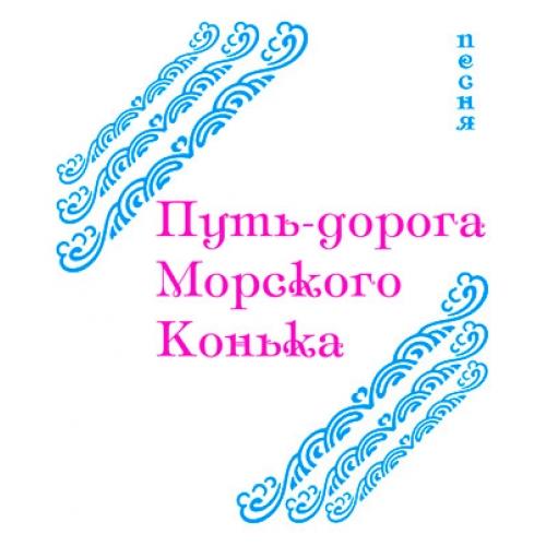Песня «ПУТЬ-ДОРОГА МОРСКОГО КОНЬКА» (выпуск 2). CD