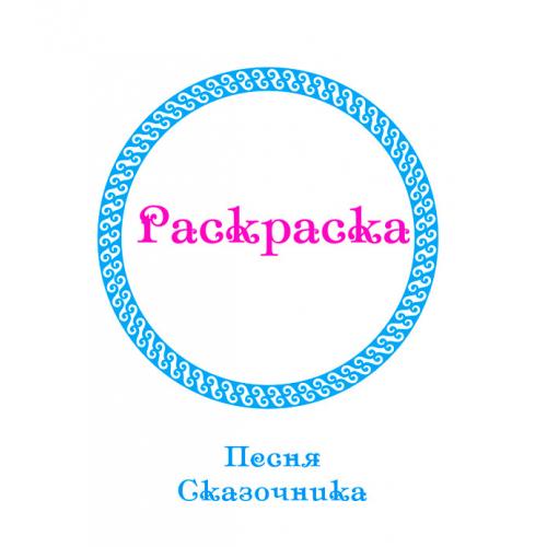 Песня Сказочника «РАСКРАСКА» (выпуск 2). CD