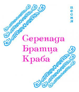 *СЕРЕНАДА БРАТЦА КРАБА* (выпуск 2). CD
