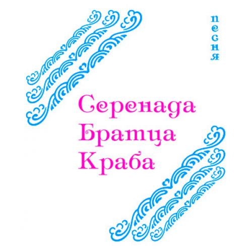 «СЕРЕНАДА БРАТЦА КРАБА» (выпуск 2). CD