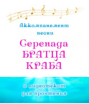 Видеоприложение к песне *СЕРЕНАДА БРАТЦА КРАБА*. DVD