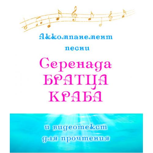 Видеоприложение к песне «СЕРЕНАДА БРАТЦА КРАБА»
