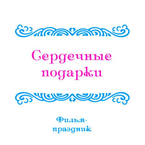 Видеофильм «ОБЗОРНЫЕ ПРАЗДНИКИ, ч. 3: Сердечные подарки».