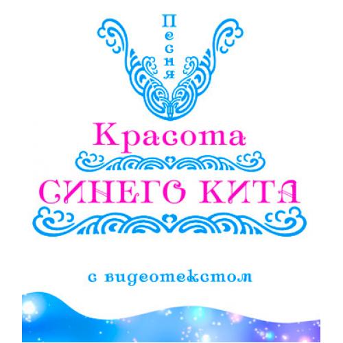 Песня «КРАСОТА СИНЕГО КИТА», с видеотекстом. DVD