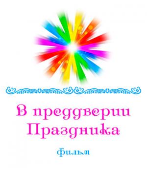Фильм *В ПРЕДДВЕРИИ ПРАЗДНИКА*. DVD