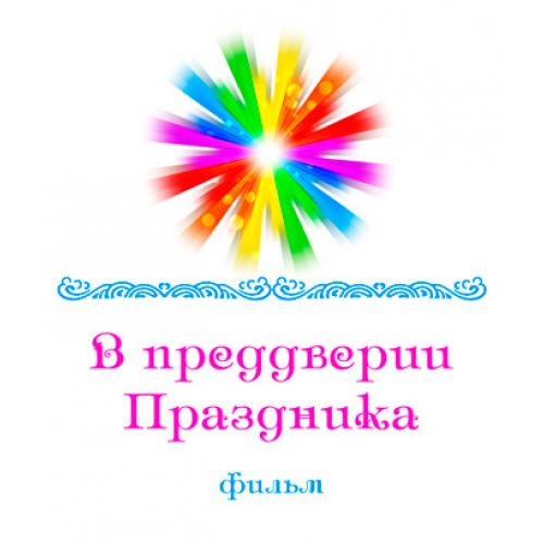 Фильм «В ПРЕДДВЕРИИ ПРАЗДНИКА». DVD