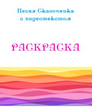 Песня Сказочника *РАСКРАСКА* (выпуск 2), с видеотекстом. DVD