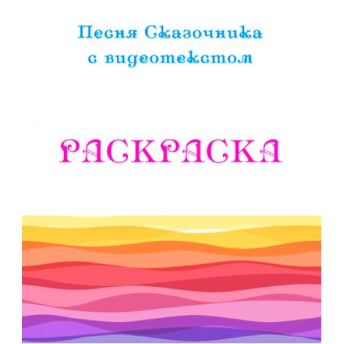 Песня Сказочника «РАСКРАСКА» (выпуск 2), с видеотекстом. DVD