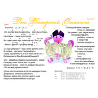 «ДЕНЬ ВСЕМОРСКИЙ ОСЬМИНОГА» (выпуск 2). Текст песни и аппликатуры гитарных аккордов