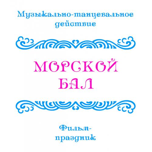 Фильм-праздник *МОРСКОЙ БАЛ*