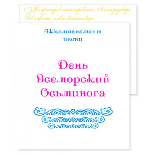 Комплект музыкально-поэтический «ДЕНЬ ВСЕМОРСКИЙ ОСЬМИНОГА»
