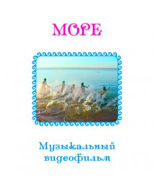 Музыкальный видеофильм *МОРЕ*. DVD