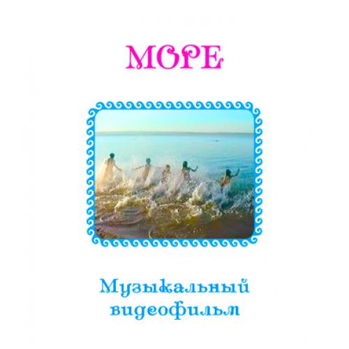 Музыкальный видеофильм «МОРЕ». DVD