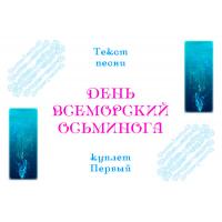 Комплект открыток с текстом песни «ДЕНЬ ВСЕМОРСКИЙ ОСЬМИНОГА»