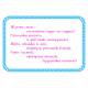 Комплект открыток с текстом песни *РАСКРАСКА*