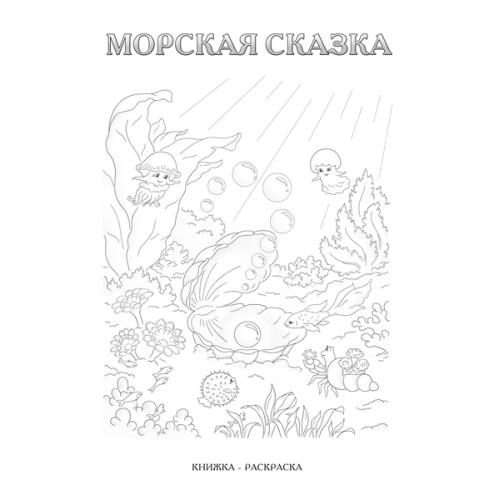 Книжка-раскраска «МОРСКАЯ СКАЗКА»