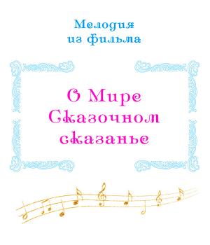 Мелодия из фильма *О МИРЕ СКАЗОЧНОМ СКАЗАНЬЕ*. CD