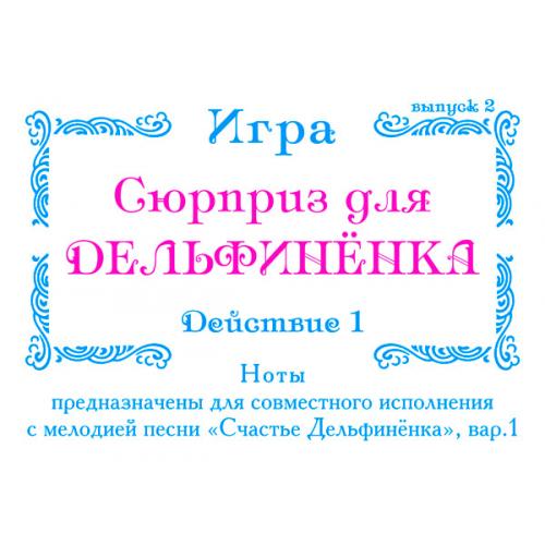 Комплект открыток. Нотное приложение 1 к CD Мелодия песни «СЧАСТЬЕ ДЕЛЬФИНЁНКА»(выпуск 2)