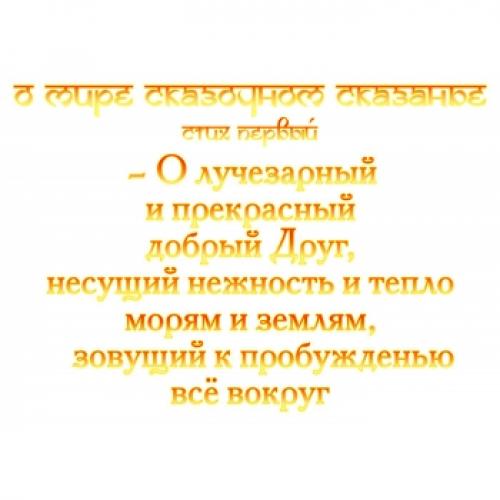 Приложение к фильму «О МИРЕ СКАЗОЧНОМ СКАЗАНЬЕ». Стихи