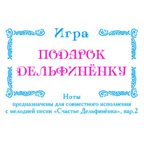 Комплект открыток. Нотное приложение к мелодии песни «СЧАСТЬЕ ДЕЛЬФИНЁНКА», вариант 2