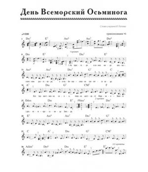 Ноты песни *ДЕНЬ ВСЕМОРСКИЙ ОСЬМИНОГА*