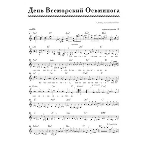 Ноты песни «ДЕНЬ ВСЕМОРСКИЙ ОСЬМИНОГА»