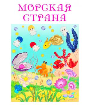 Цветная открытка *МОРСКАЯ СТРАНА*