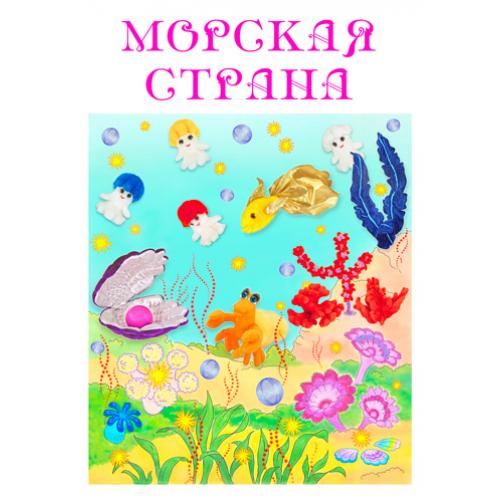 Цветная открытка «МОРСКАЯ СТРАНА»