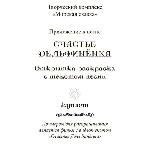 Открытка-раскраска с текстом песни «СЧАСТЬЕ ДЕЛЬФИНЁНКА». 2й куплет