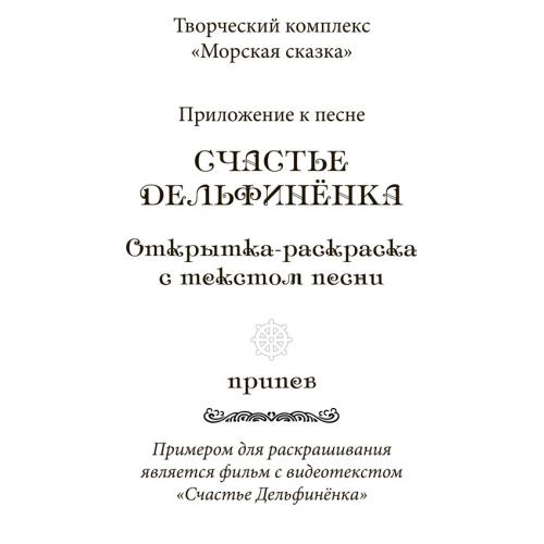 Открытка-раскраска с текстом песни «СЧАСТЬЕ ДЕЛЬФИНЁНКА». Припев