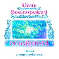 Песня *ДЕНЬ ВСЕМОРСКИЙ ОСЬМИНОГА* (выпуск 2), с видеотекстом. DVD
