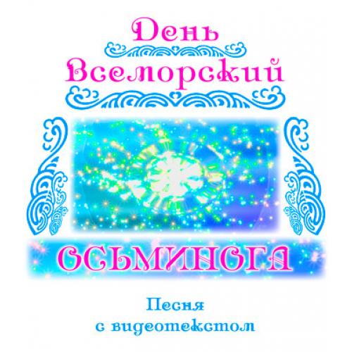 Песня «ДЕНЬ ВСЕМОРСКИЙ ОСЬМИНОГА» (выпуск 2), с видеотекстом. DVD