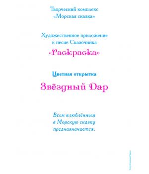 Цветная открытка «ЗВЁЗДНЫЙ ДАР»